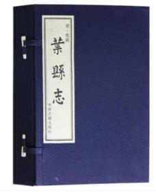 叶县志-清·乾隆 (上下两册)线装 中州古籍出版社