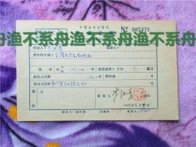 """已故台湾民主自治同盟副主席李纯青签名钤印1955年""""中国青年出版社""""稿费收据-----《台湾的过去和现在》"""