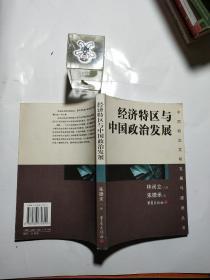经济特区与中国政治发展——中国政治文明发展与建设丛书