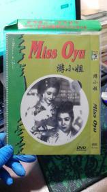 游小姐【DVD】