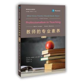 教师的专业素养(第3版)9787544467346(177732)