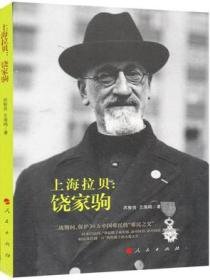 【正道书局】上海拉贝:饶家驹