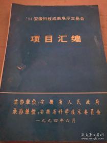 《94安徽科技成果展示交易会项目汇编》