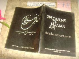 SPECIMENS OF IRANIAN ART(1978年伊朗绘画展图录)伊朗绘画展,英文阿拉伯文》收藏6