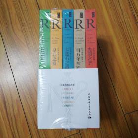 拉美西斯五部曲(套装共4册 平装)