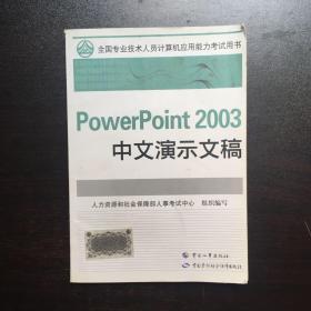 全国专业技术人员计算机应用能力考试用书PowerPoint 2003中文演示文稿