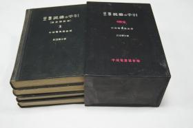 送电工学——现场の手引(1—4册全,有书盒)