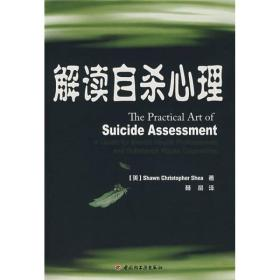 解读自杀心理