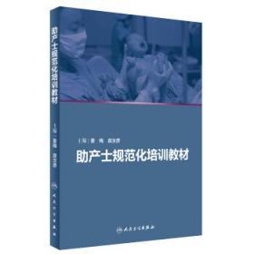 助产士规范化培训教材