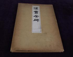 民国间珂罗版印本【汉曹全碑】原装一函一册全。