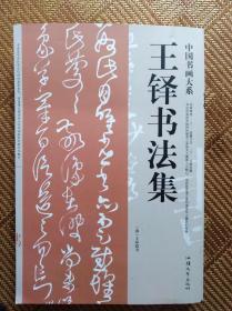 中国书画大系----王铎书法集