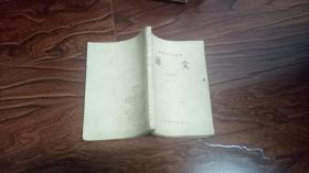 初级中学课本:语文第二册(1959年二版一印)