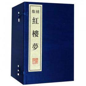 绣像红楼梦(共10册)(精)