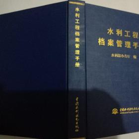 水利工程档案管理手册