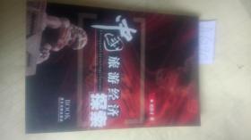 中国旅游经济探索【2004年2版1印】A6290
