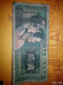 10张第三套贰角纸币旧品流通品10张