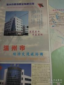 1996年温州市经济交通旅游图