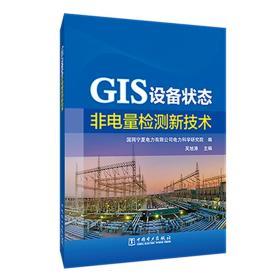 GIS设备状态非电量检测新技术