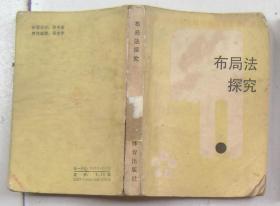 围棋初级丛书:布局法探究