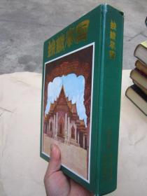 《锦绣泰国》(中文版)精装厚本、 图文并茂 、(泰国大理院主席乃挽若素楼哇签赠1982年)