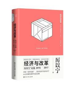 9787520203388-ry-经济与改革:厉以宁文选(2015—2017)