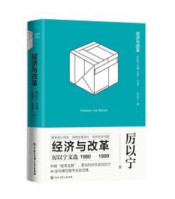 9787520203401-ry-经济与改革:厉以宁文选(1980-1999)