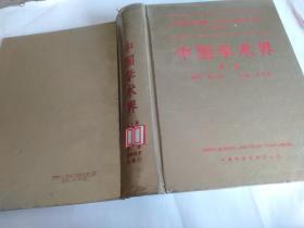 中国学术界第一卷.