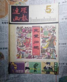 连环画报   1982.5