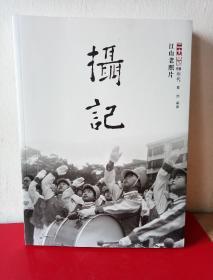 二十世纪90年代江山老照片摄记