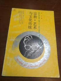 宗教艺术与文化传统·仅印721册