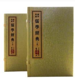国学经典 儒学经典 (二函十一卷)线装版 中州古籍出版社