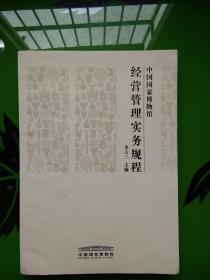 中国国家博物馆经营管理实务规划