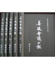 善后会议公报(16开精装 全六册)线装书局 民国公报整理小组