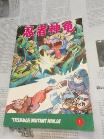 忍者神龟【1】吉林美术出版社