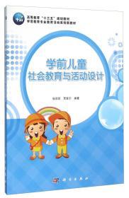 学前儿童社会教育与活动设计 张丽丽 科学出 9787030470089