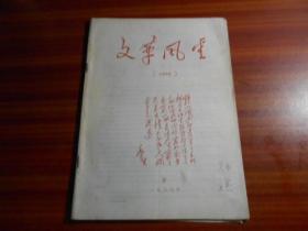 文革风云 1967,9(批陈专辑)