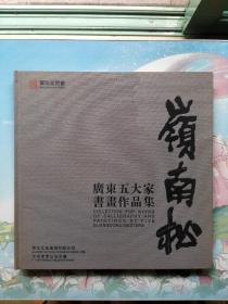 岭南松.广东五大家书画作品集