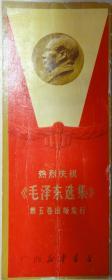 热烈庆祝《毛泽东选集》第五卷出版发行