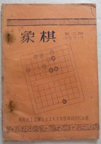 象棋 第二期 1958年油印本 非常罕见(全店满30元包挂刷,满100元包快递,新疆青海西藏港澳台除外)
