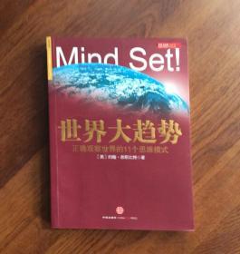 世界大趋势——正确观察世界的11个思维模式