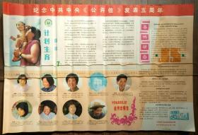 计划生育墙报7,宣传画,多张多图,江苏省计划生育宣传画。纪念中共中央《公开信》发表五周年,标价是1张