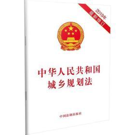 中华人民共和国城乡规划法(2019年最新修订)