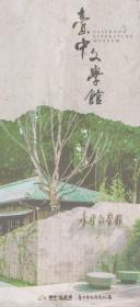 台中文学馆——简价