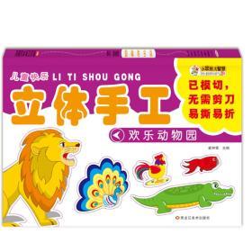 同源文化 儿童快乐立体手工 欢乐动物园