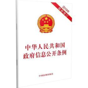 中华人民共和国政府信息公开条例 2019年最新修订