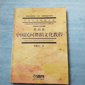 中国艺术教育大系·舞蹈卷:中国民间舞蹈文化教程