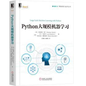 Python大规模机器学习
