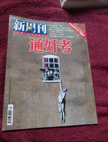 新周刊 2014第15期 【通奸考 张晨初笔下的中国脸】 正版现货