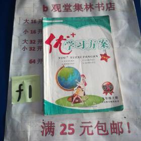 优+学习方案:数学(9年级上册)(上海科技教材适用)(2013秋)