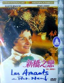 """新桥之恋(新桥恋人)(法国""""后新浪潮""""电影大师莱奥·卡拉克斯经典杰作,简装DVD一张,品相十品全新)"""